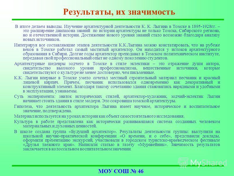 Результаты, их значимость В итоге делаем выводы. Изучение архитектурной деятельности К. К. Лыгина в Томске в 1895-1928гг. – это расширение диапазона знаний по истории архитектуры не только Томска, Сибирского региона, но и отечественной истории. Дости