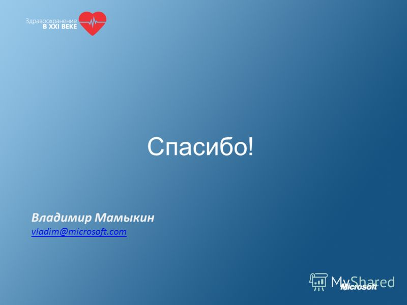 Спасибо! Владимир Мамыкин vladim@microsoft.com