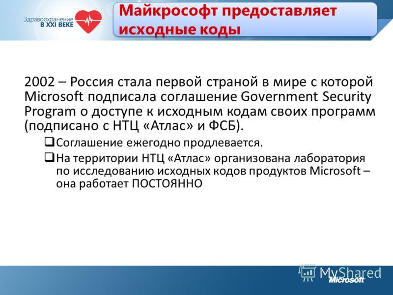 Майкрософт предоставляет исходные коды 2002 – Россия стала первой страной в мире с которой Microsoft подписала соглашение Government Security Program о доступе к исходным кодам своих программ (подписано с НТЦ «Атлас» и ФСБ). Соглашение ежегодно продл