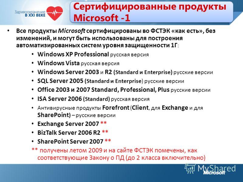 Сертифицированные продукты Microsoft -1 Все продукты Microsoft сертифицированы во ФСТЭК «как есть», без изменений, и могут быть использованы для построения автоматизированных систем уровня защищенности 1Г : Windows XP Professional русская версия Wind