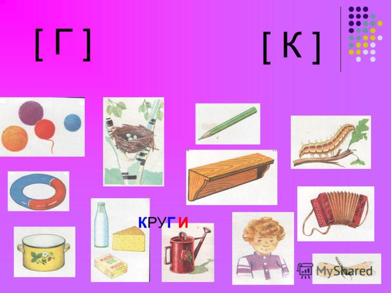 [ Г ] [ К ] КРУГИ
