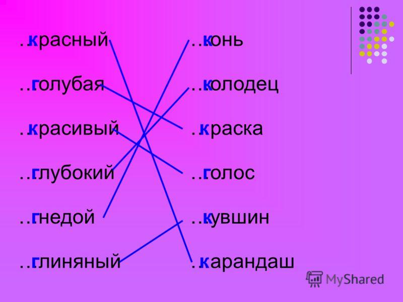 …расный…онь …олубая…олодец …расивый…раска …лубокий…олос …недой…увшин …линяный…арандаш к к к к к к к г г г г г