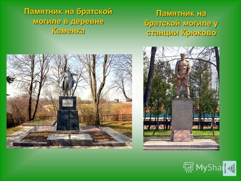 Памятник на братской могиле в деревне Каменка Памятник на братской могиле у станции Крюково