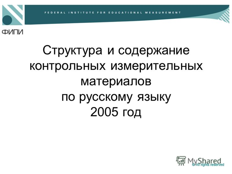 Структура и содержание контрольных измерительных материалов по русскому языку 2005 год