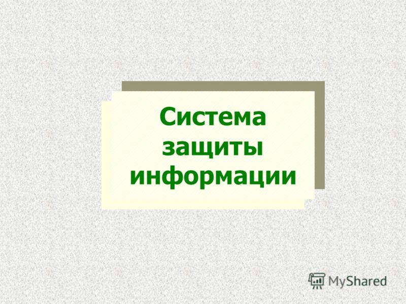 Система защиты информации