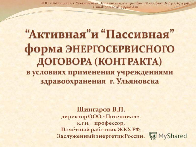 Активнаяи ПассивнаяАктивнаяи Пассивная форма ЭНЕРГОСЕРВИСНОГО ДОГОВОРА (КОНТРАКТА) в условиях применения учреждениями здравоохранения г. Ульяновска ООО «Потенциал», г. Ульяновск, ул. Пушкинская, дом 15а, офис 108 тел/факс: 8 (8422) 67-55-92, e-mail: