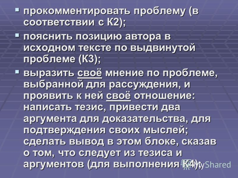 прокомментировать проблему (в соответствии с К2); прокомментировать проблему (в соответствии с К2); пояснить позицию автора в исходном тексте по выдвинутой проблеме (К3); пояснить позицию автора в исходном тексте по выдвинутой проблеме (К3); выразить