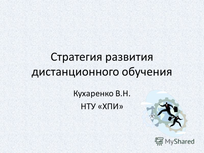 Стратегия развития дистанционного обучения Кухаренко В.Н. НТУ «ХПИ»
