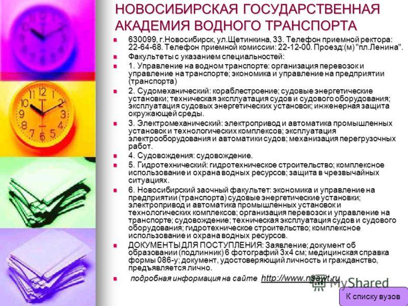 НОВОСИБИРСКАЯ ГОСУДАРСТВЕННАЯ АКАДЕМИЯ ВОДНОГО ТРАНСПОРТА 630099, г.Новосибирск, ул.Щетинкина, 33. Телефон приемной ректора: 22-64-68. Телефон приемной комиссии: 22-12-00. Проезд:(м)