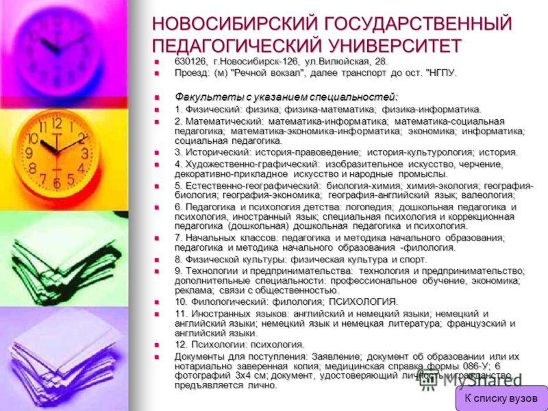 НОВОСИБИРСКИЙ ГОСУДАРСТВЕННЫЙ ПЕДАГОГИЧЕСКИЙ УНИВЕРСИТЕТ 630126, г.Новосибирск-126, ул.Вилюйская, 28. 630126, г.Новосибирск-126, ул.Вилюйская, 28. Проезд: (м)