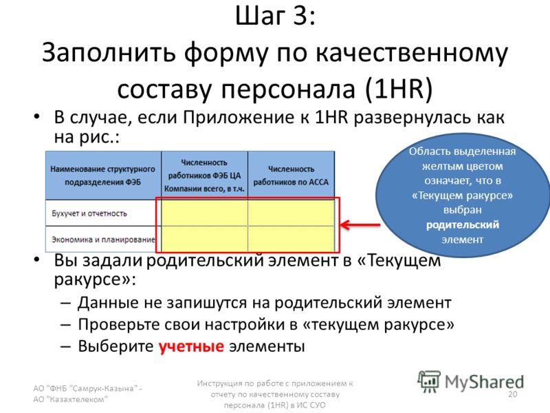 Шаг 3: Заполнить форму по качественному составу персонала (1HR) В случае, если Приложение к 1HR развернулась как на рис.: Вы задали родительский элемент в «Текущем ракурсе»: – Данные не запишутся на родительский элемент – Проверьте свои настройки в «