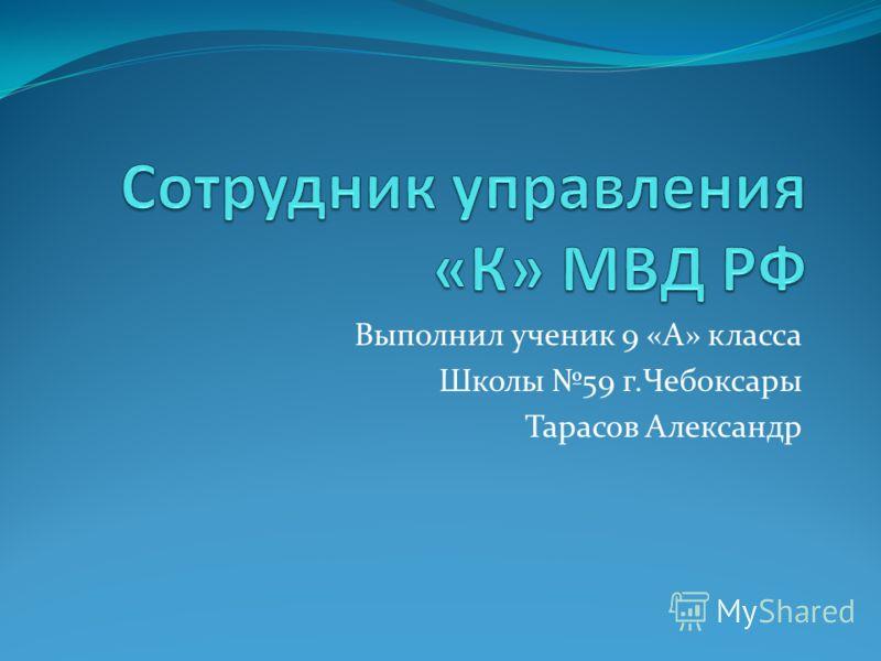 Выполнил ученик 9 «А» класса Школы 59 г.Чебоксары Тарасов Александр