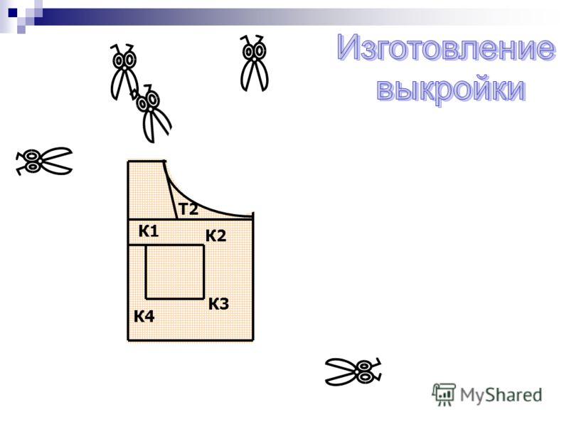 ВВ1 Н T В2 Т2 К К1 К2 К3 К4