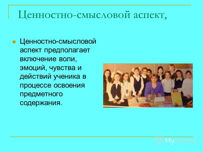 Логико-психологический аспект Логико- психологический аспект предполагает дидактическую переработку этого содержания с учетом возрастных особенностей учащихся;