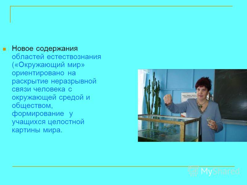 Отличительной особенностью новых программ по русскому языку является более успешная реализация принципов развития речи, коммуникативной функции языка, практической направленности обучения. Новым направлением в развитии содержания русского языка являе
