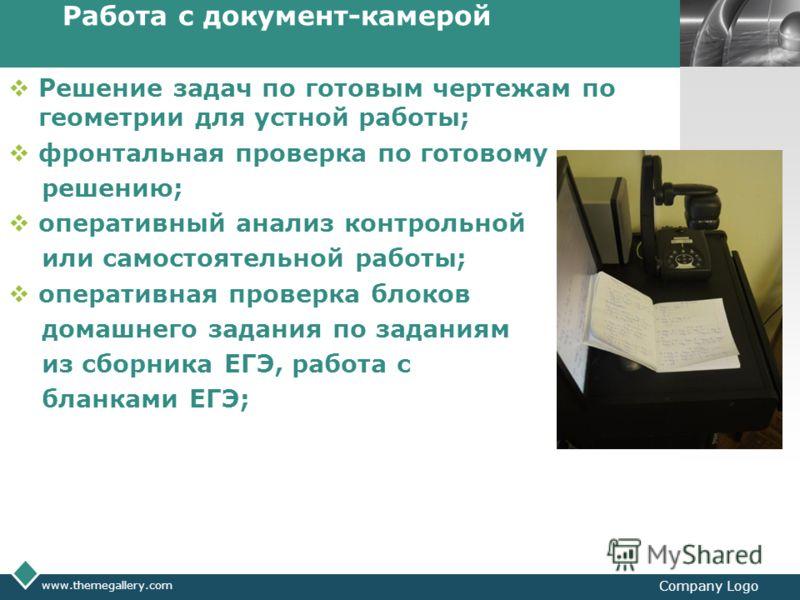 LOGO Работа с документ-камерой Решение задач по готовым чертежам по геометрии для устной работы; фронтальная проверка по готовому решению; оперативный анализ контрольной или самостоятельной работы; оперативная проверка блоков домашнего задания по зад