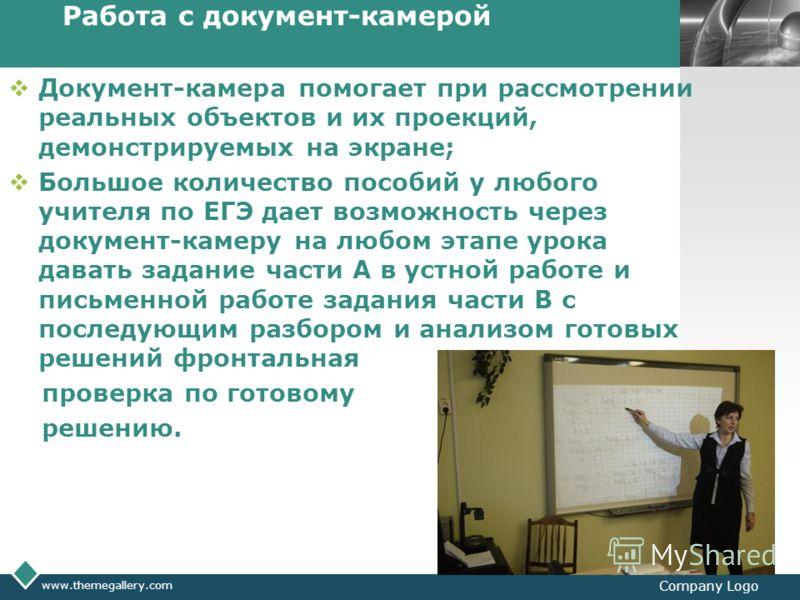 LOGO Работа с документ-камерой Документ-камера помогает при рассмотрении реальных объектов и их проекций, демонстрируемых на экране; Большое количество пособий у любого учителя по ЕГЭ дает возможность через документ-камеру на любом этапе урока давать