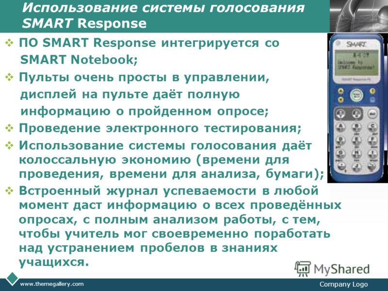 LOGO Использование системы голосования SMART Response ПО SMART Response интегрируется со SMART Notebook; Пульты очень просты в управлении, дисплей на