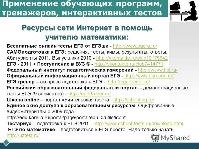 LOGO Применение обучающих программ, тренажеров, интерактивных тестов Бесплатные онлайн тесты ЕГЭ от ЕГЭши - http://www.egeru.ru/http://www.egeru.ru/ С