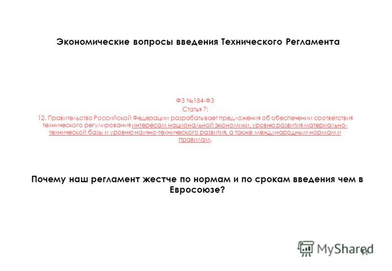 11 Экономические вопросы введения Технического Регламента ФЗ 184-ФЗ Статья 7: 12. Правительство Российской Федерации разрабатывает предложения об обеспечении соответствия технического регулирования интересам национальной экономики, уровню развития ма