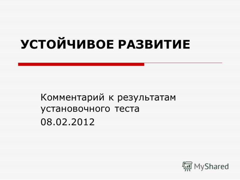 УСТОЙЧИВОЕ РАЗВИТИЕ Комментарий к результатам установочного теста 08.02.2012