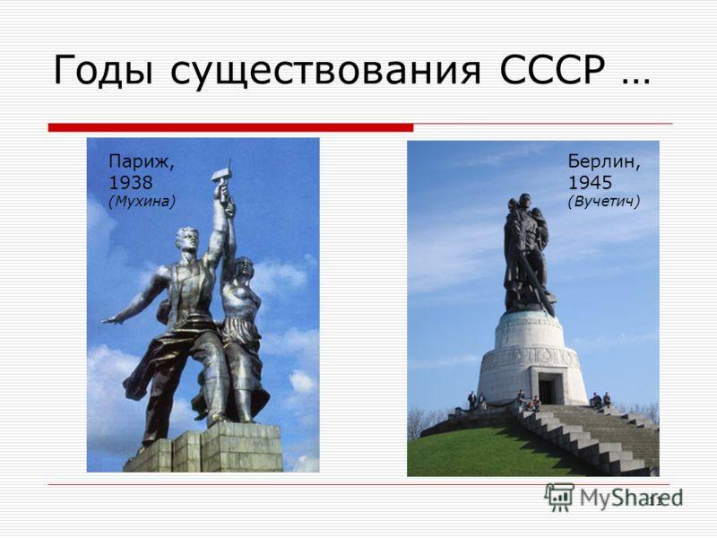 Годы существования СССР … Париж, 1938 (Мухина) Берлин, 1945 (Вучетич) 11