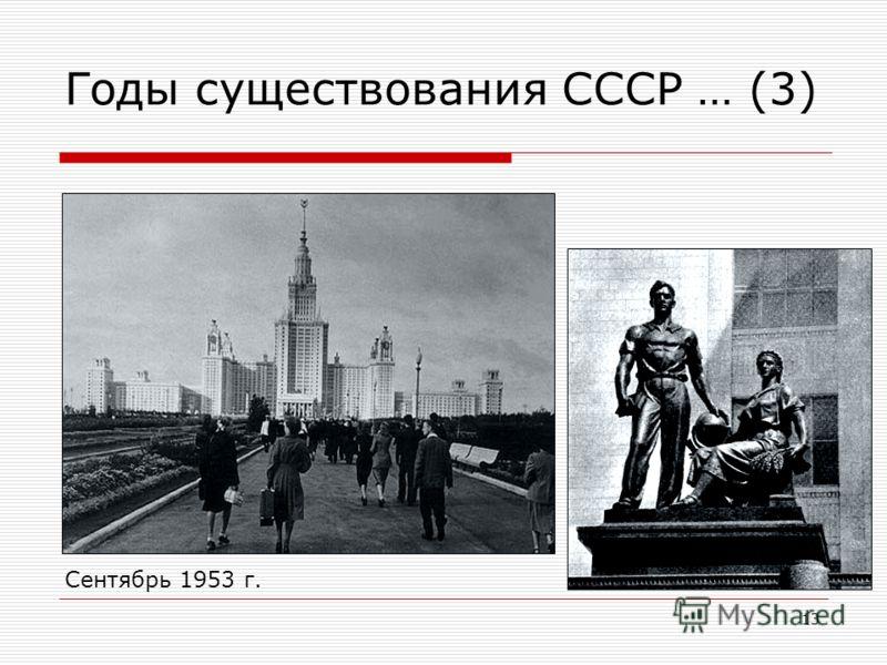 Годы существования СССР … (3) Сентябрь 1953 г. 13