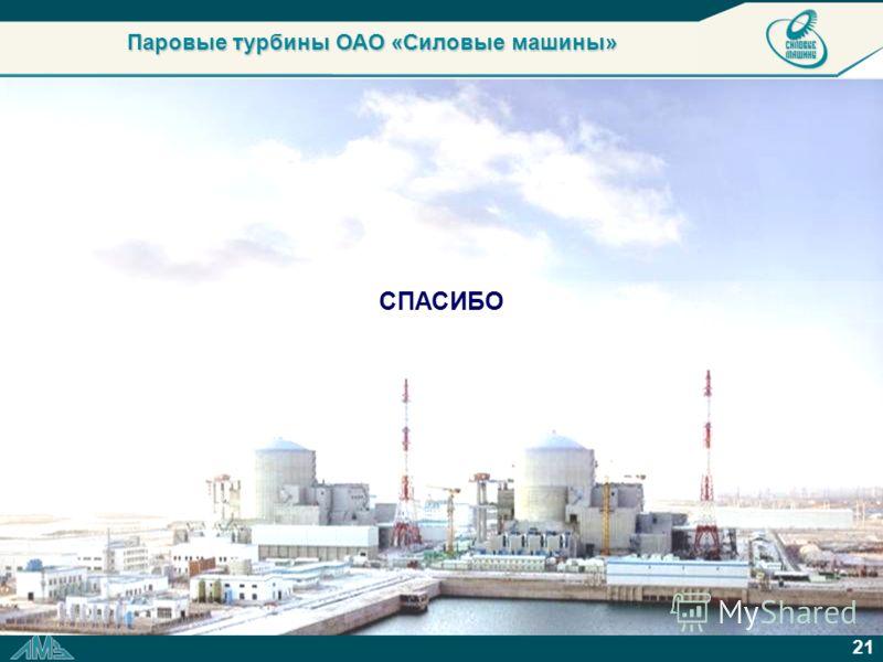 21 Паровые турбины ОАО «Силовые машины» СПАСИБО