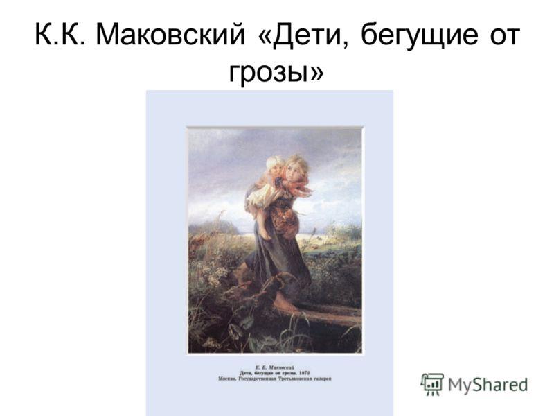 К.К. Маковский «Дети, бегущие от грозы»