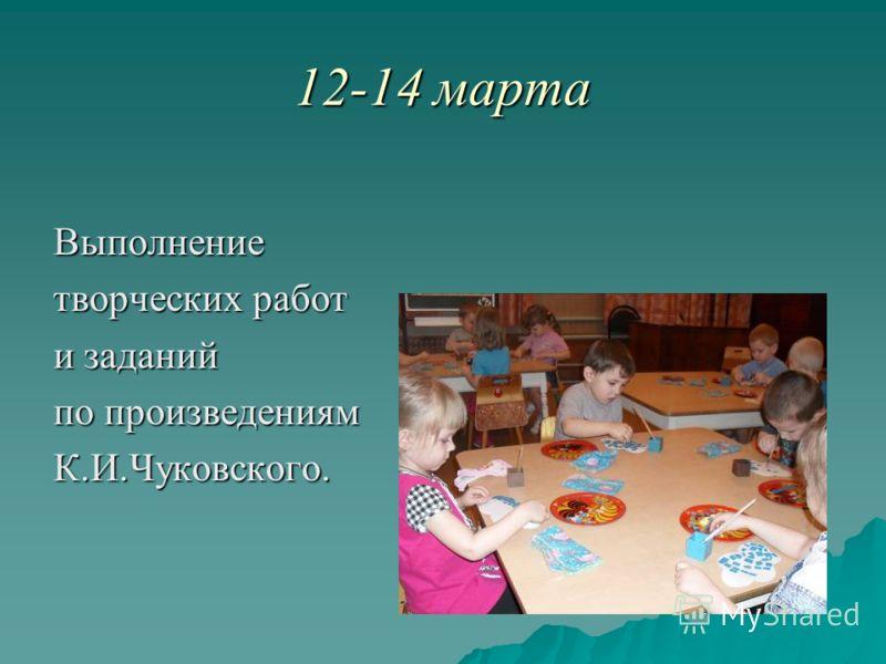12-14 марта Выполнение творческих работ и заданий по произведениям К.И.Чуковского.