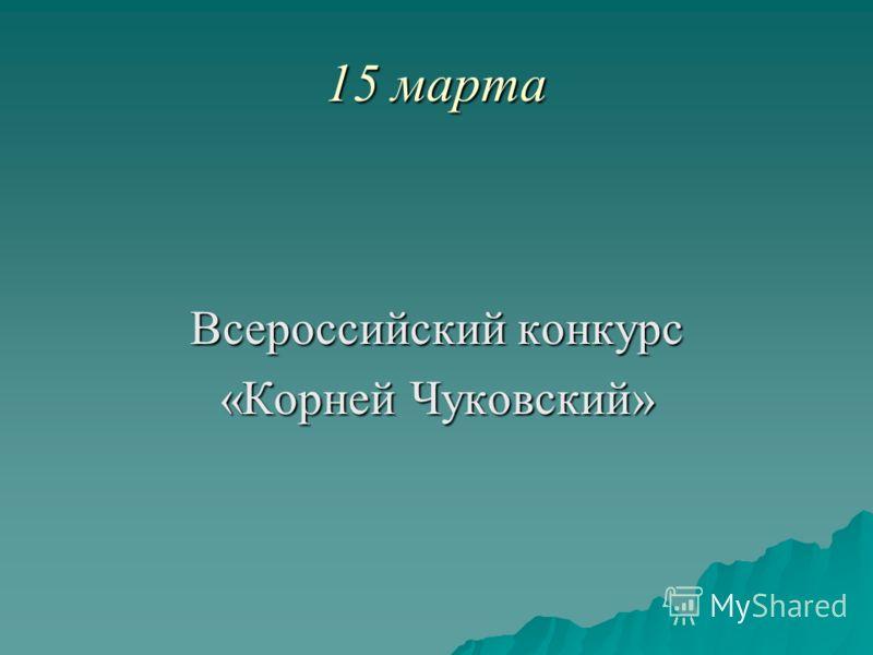 15 марта Всероссийский конкурс «Корней Чуковский»
