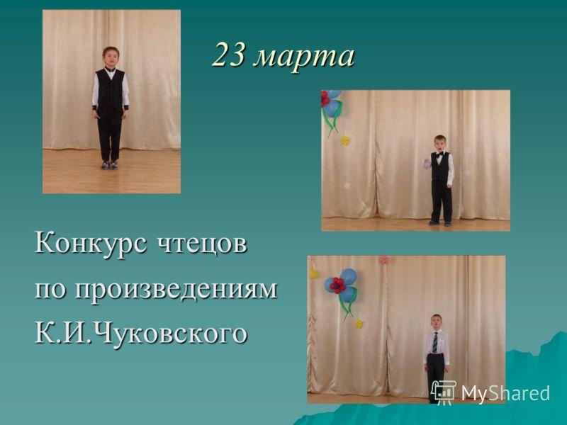 23 марта Конкурс чтецов по произведениям К.И.Чуковского