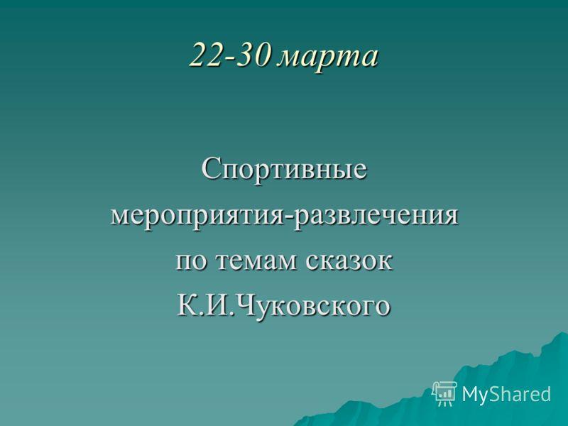 22-30 марта Спортивныемероприятия-развлечения по темам сказок К.И.Чуковского