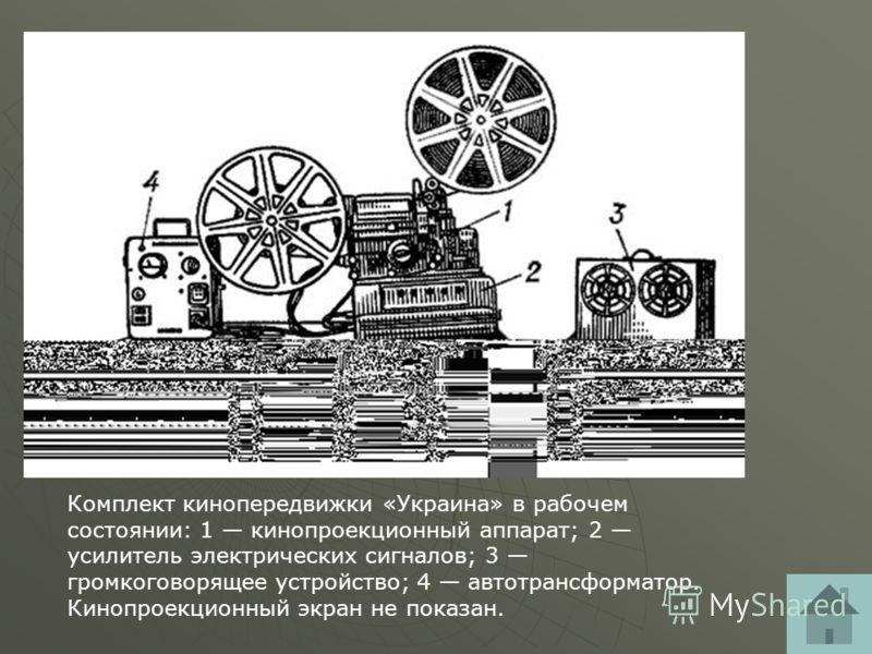 Комплект кинопередвижки «Украина» в рабочем состоянии: 1 кинопроекционный аппарат; 2 усилитель электрических сигналов; 3 громкоговорящее устройство; 4 автотрансформатор. Кинопроекционный экран не показан.
