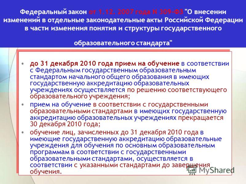 Федеральный закон от 1.12. 2007 года N 309-ФЗ