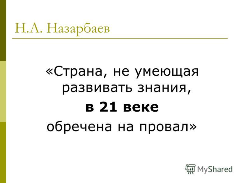 Н.А. Назарбаев «Страна, не умеющая развивать знания, в 21 веке обречена на провал»