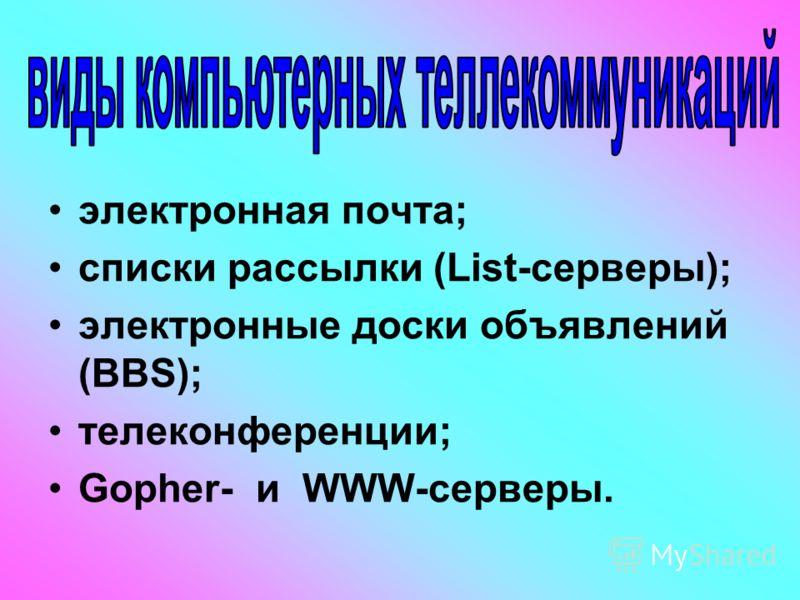 электронная почта; списки рассылки (List-серверы); электронные доски объявлений (BBS); телеконференции; Gopher- и WWW-серверы.