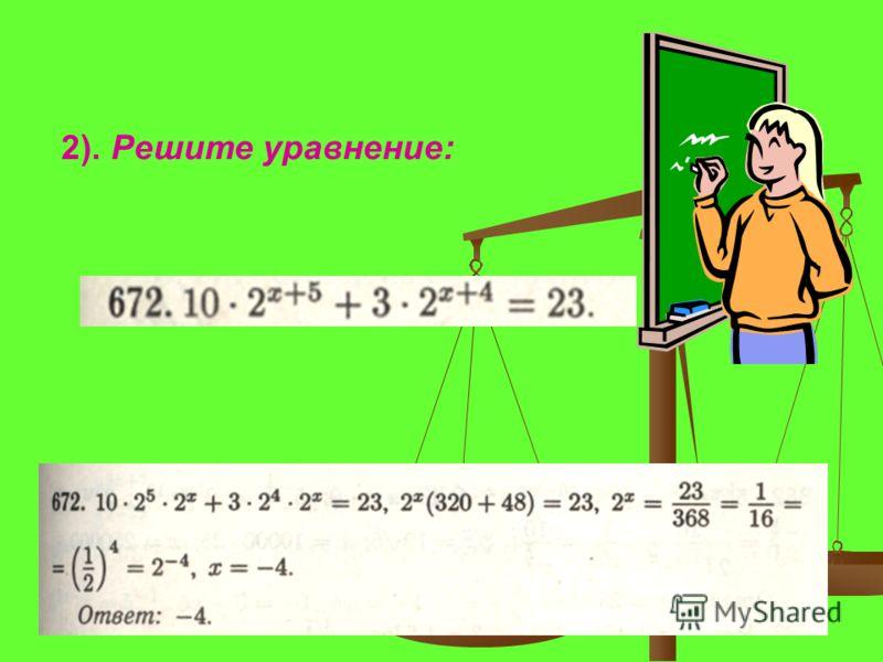 2). Решите уравнение: