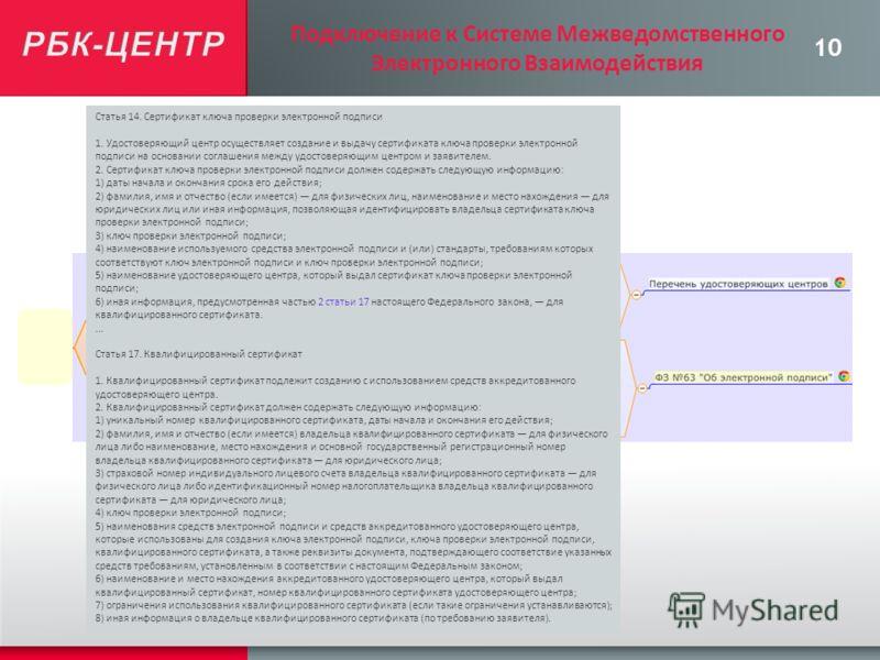 10 Статья 14. Сертификат ключа проверки электронной подписи 1. Удостоверяющий центр осуществляет создание и выдачу сертификата ключа проверки электронной подписи на основании соглашения между удостоверяющим центром и заявителем. 2. Сертификат ключа п
