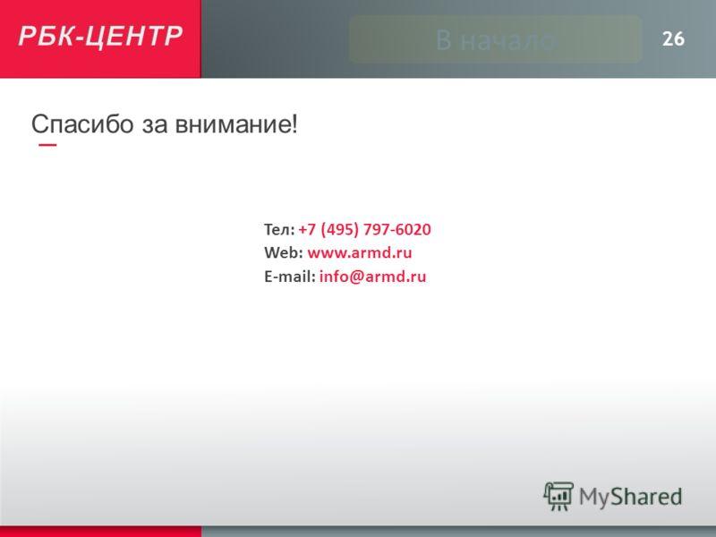 26 Спасибо за внимание! Тел: +7 (495) 797-6020 Web: www.armd.ru E-mail: info@armd.ru В начало