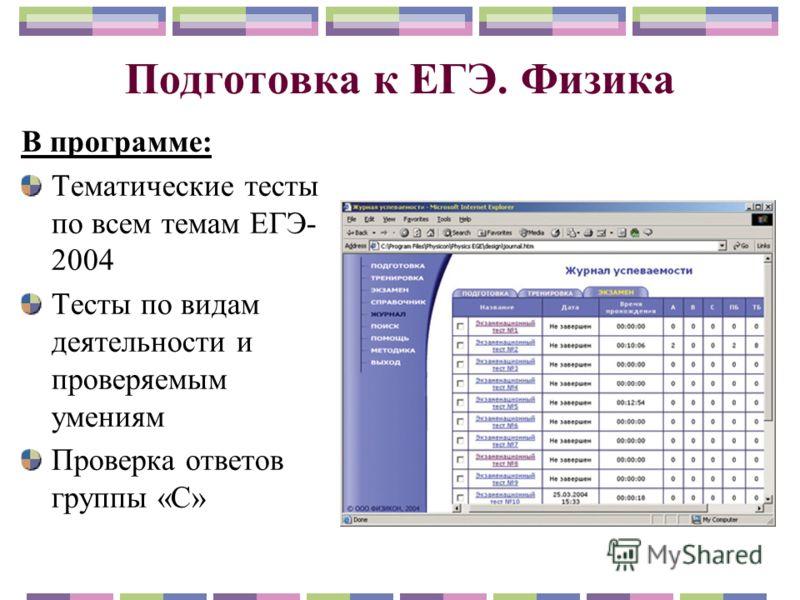 Подготовка к ЕГЭ. Физика В программе: Тематические тесты по всем темам ЕГЭ- 2004 Тесты по видам деятельности и проверяемым умениям Проверка ответов группы «С»