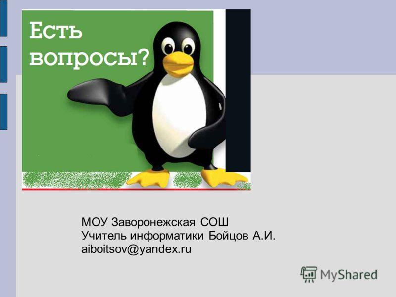 МОУ Заворонежская СОШ Учитель информатики Бойцов А.И. aiboitsov@yandex.ru