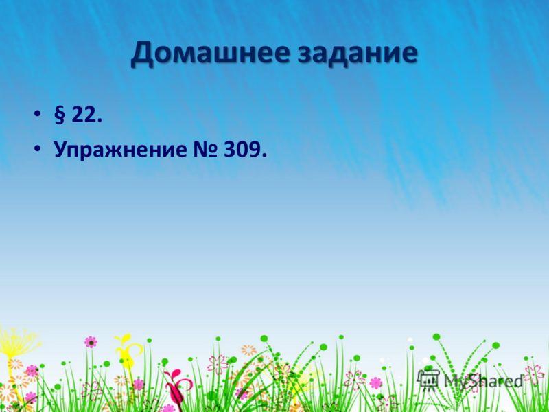 Домашнее задание § 22. Упражнение 309.