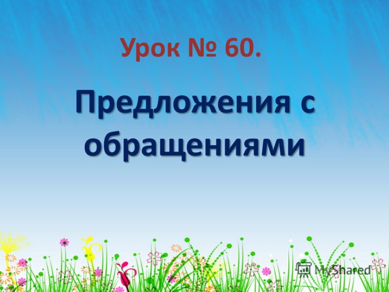 Предложения с обращениями Урок 60.