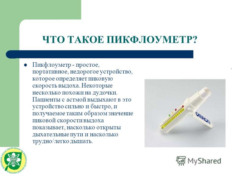 ЧТО ТАКОЕ ПИКФЛОУМЕТР? Пикфлоуметр - простое, портативное, недорогое устройство, которое определяет пиковую скорость выдоха. Некоторые несколько похожи на дудочки. Пациенты с астмой выдыхают в это устройство сильно и быстро, и получаемое таким образо