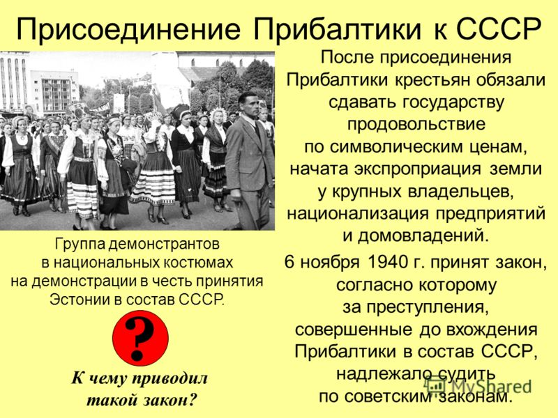 После присоединения Прибалтики крестьян обязали сдавать государству продовольствие по символическим ценам, начата экспроприация земли у крупных владельцев, национализация предприятий и домовладений. 6 ноября 1940 г. принят закон, согласно которому за