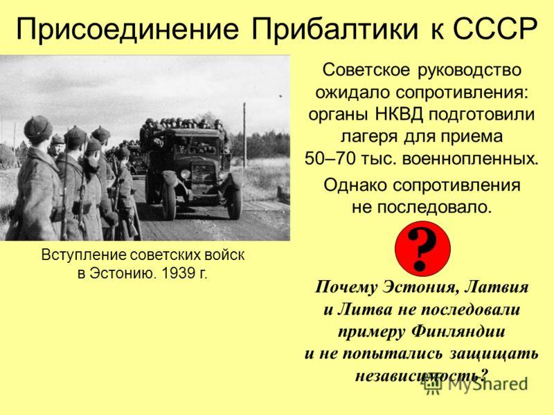 Советское руководство ожидало сопротивления: органы НКВД подготовили лагеря для приема 50–70 тыс. военнопленных. Однако сопротивления не последовало. Почему Эстония, Латвия и Литва не последовали примеру Финляндии и не попытались защищать независимос