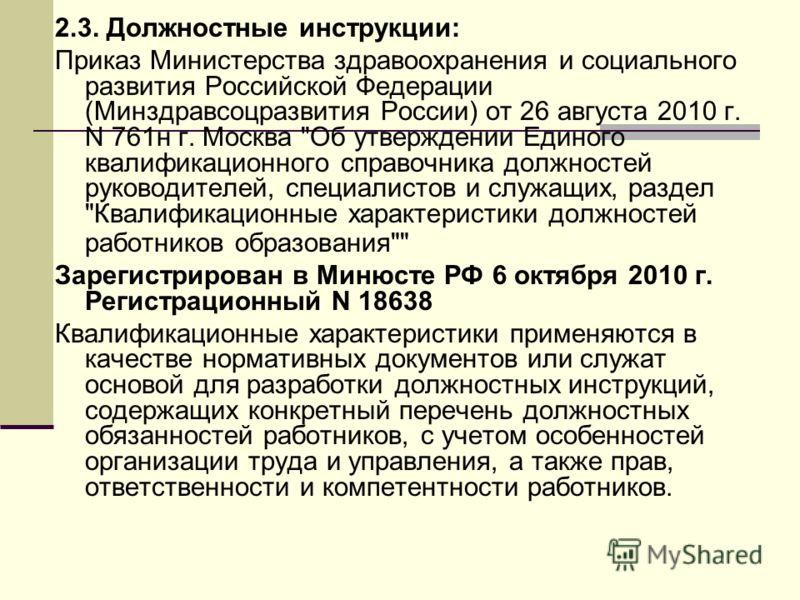 2.3. Должностные инструкции: Приказ Министерства здравоохранения и социального развития Российской Федерации (Mинздравсоцразвития России) от 26 августа 2010 г. N 761н г. Москва