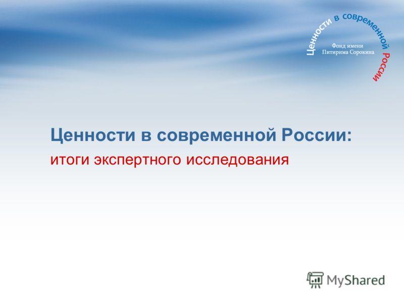 Ценности в современной России: итоги экспертного исследования