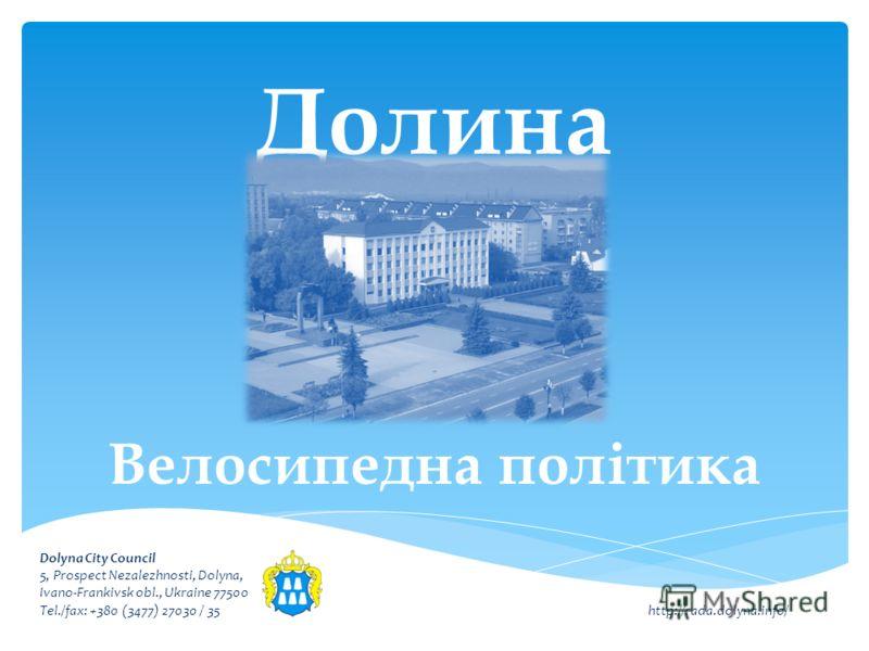 Долина Велосипедна політика Dolyna City Council 5, Prospect Nezalezhnosti, Dolyna, Ivano-Frankivsk obl., Ukraine 77500 Tel./fax: +380 (3477) 27030 / 35http://rada.dolyna.info/